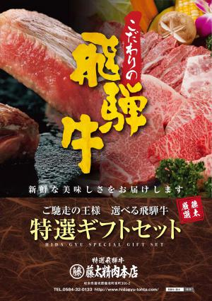 藤田 飛騨牛目録ギフト 3,000円コース